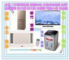 二手家電收購 冷氣空調 窗型冷氣 分離式