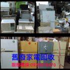 大桃園區家電回收/冷氣冰箱洗衣機二手回收