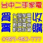 台中二手家電買賣 0985-983777