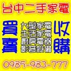 台中二手傢俱買賣0985-983777
